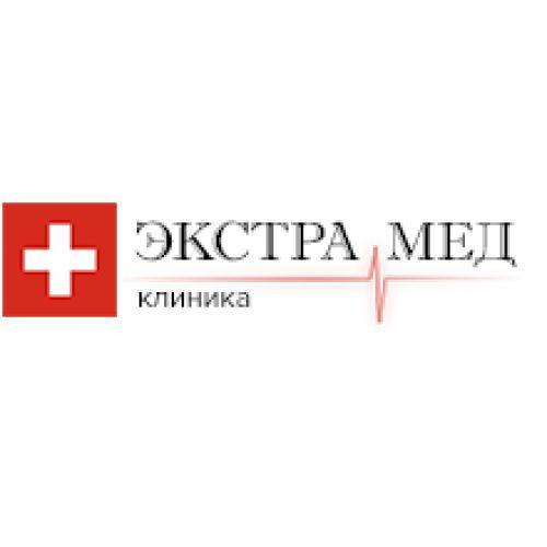 Многопрофильная медицинская клиника ЭКСТРА МЕД